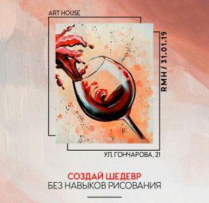 Мастер-класс по живописи от ArtHouse @ Royal Music Hall Гончарова 21