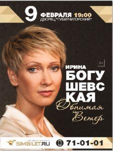 Концерт Ирины Богушевской «Обнимая ветер» @ Дворец «Губернаторский»