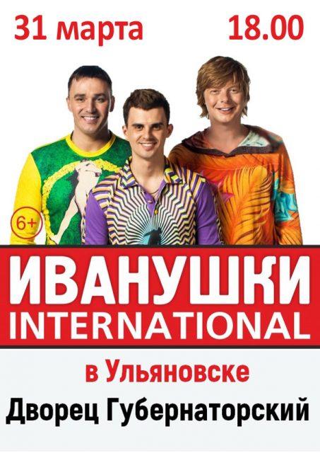 Концерт группы «Иванушки INTERNATIONAL» @ ДК «Губернаторский»