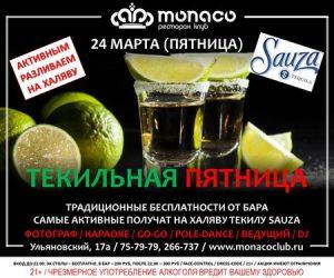 """Вечеринка """"Текильная пятница"""" @ Ресторан-клуб """"MONACO"""" (Ульяновский 17А)"""