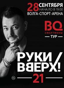 Концерт группы «Руки Вверх» @ Волга-Спорт-Арена (ул. Октябрьская, д. 26. стр. 1)