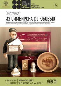 Выставка «Из Симбирска с любовью» @ Выставочный зал музея «Археология Симбирского края» (ул. Л.Толстого, д. 67)