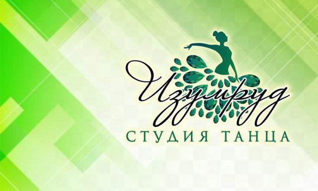 """Юбилейный концерт студии танца """"Изумруд"""" @ ДК """"Руслан"""""""