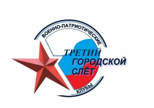 III городской слёт военно-патриотических клубов @ Дворец творчества детей и молодёжи (ул. Минаева, д. 50)