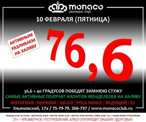 "Вечеринка ""76,6"" @ Ресторан-клуб ""MONACO"" (Ульяновский 17А)"