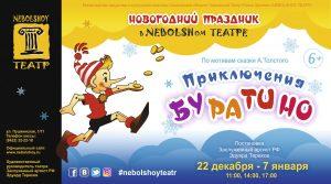 """Спектакль """"Приключения Буратино"""" @ Nebolshoy Театр ( ул. Пушкинская, д. 1/11)"""