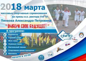 Массовые спортивные соревнования на призы и.о. ректора УлГТУ Пинкова А.П. @ УлГТУ