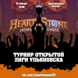 Турнир по Hearthstone @ Lounge-кафе «ConFederation» (ул. Федерации, 25)