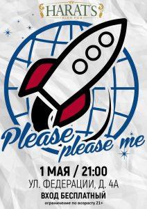 """Выступление группы """"PLEASE PLEASE ME"""" (г.Владимир) @ HARAT`S PUB (ул. Федерации, д. 4а)"""