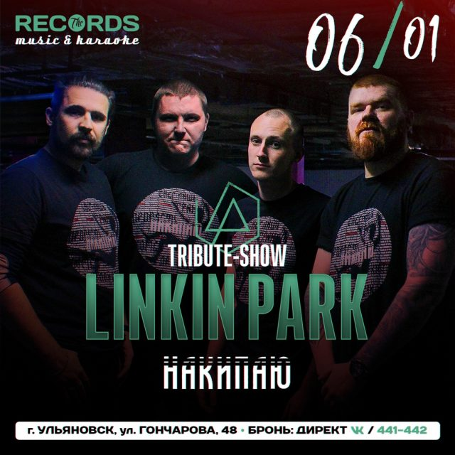 Linkin Park TRIBUTE @ RECORDS (ул. Гончарова, 48)