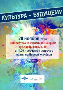 Встреча с писательницей Еленой Усачёвой @ Библиотека № 2 (ул. Карбышева, д. 30)