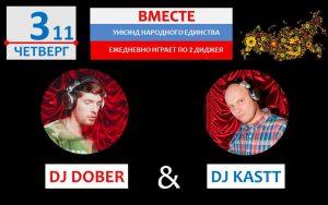 """Вечеринка """"Дни народного единства"""". DJ DOBER & KASTT @ Ресторан-клуб """"MONACO"""" (Ульяновский 17А)"""
