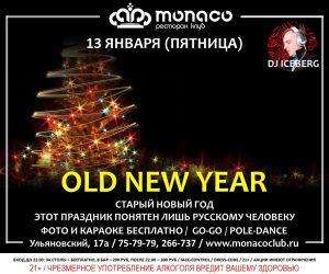 """Вечеринка """"Old new year"""" @ Ресторан-клуб """"MONACO"""" (Ульяновский 17А)"""