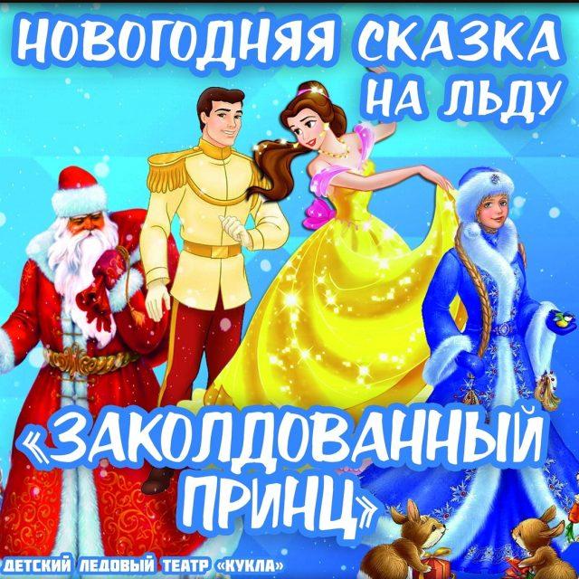 """Новогодняя сказка на льду в ФОК """"Лидер"""" @ ФОК """"Лидер"""" (пр. Сиреневый 13)"""