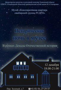«Историческая ночь в музее» с Конспиративной квартирой симбирской группы РСДРП @ музей «Конспиративная квартира симбирской группы РСДРП»