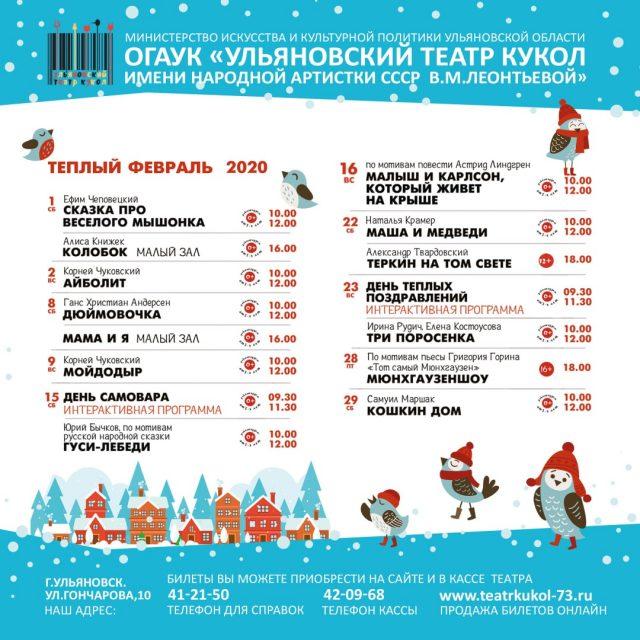 Афиша спектаклей Театра кукол на февраль @ театр кукол (ул. Гончарова, 10)