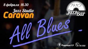 """Выступление """"Jazz Studio Caravan"""" с программой """"All Blues"""" @ Jazz Bar 1910 (Ул. Федерации, д. 6)"""