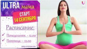 Уникальный спортивный проект ULTRAмама @ ТЦ Спартак