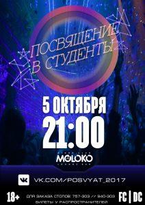 """Вечеринка """"Посвящение в студенты"""" @ MOLOKO (Переулок молочный, д. 5а)"""