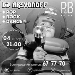 "DJ Aksyonoff @ ""P&B Kitchen"" (ул. К.Марса, д. 4a/1)"