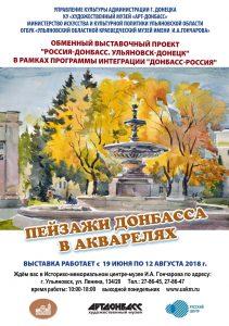 Выставка «Пейзажи Донбасса в акварелях» @ Историко-мемориальный центр-музей И.А. Гончарова (ул. Ленина, д. 134/20)