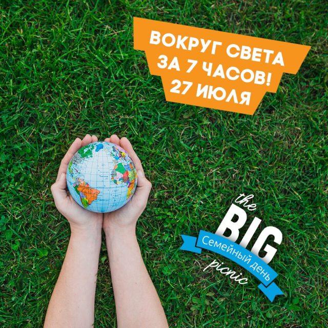 Семейный день Big Picnic @ Александровский парк