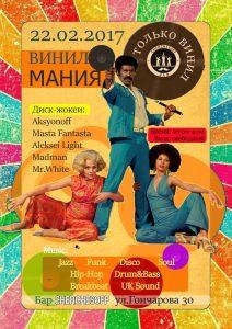 """Вечеринка """"Виниломания"""" @ CHERCHESOFF BAR (ул. Гончарова, д. 30)"""