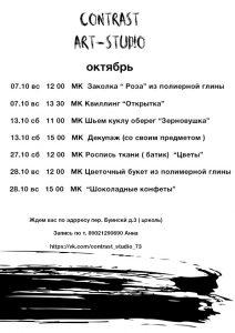 Расписание мастер-классов Contrast Арт-студии @ переулок Буинский, 3 (цоколь)
