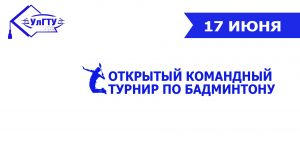 Открытый командный турнир по бадминтону @ Спортзал УлГТУ