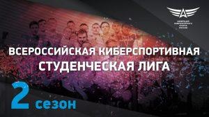 Всероссийская киберспортивная студенческая лига. 2 тур
