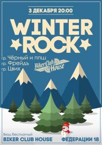 "Концерт ""WINTER ROCK"" @ BIKER CLUB HOUSE (ул. Федерации, 18)"