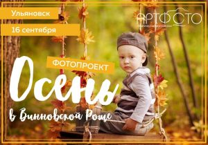 """Фотосессия на свежем воздухе """"Осень в Винновской роще"""" @ парк """"Винновская роща""""(проспект Гая, 5а)"""