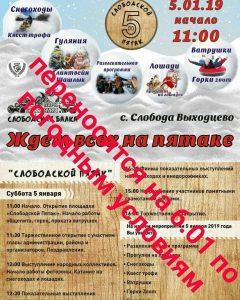 Слободской пятак, программа мероприятий @ Слобода-Выходцево, Ульяновская обл-ть