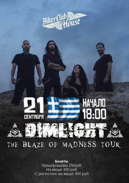 Концерт группы Dimlight (Греция) в Biker Club House @ Biker Club House