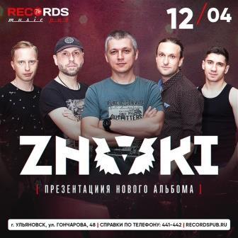 Концерт группы Znaki @ «Records Music Pub» (ул. Гончарова, 48)