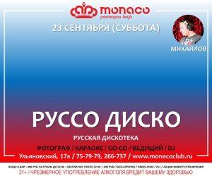 """Вечеринка """"Руссо Диско"""" @ Ресторан-клуб """"MONACO"""" (Ульяновский 17А)"""