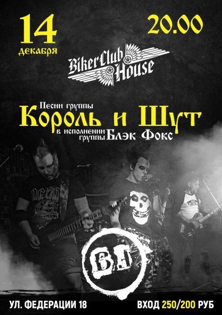 Black FoX/Король и Шут PARTY/BIKER CLUB HOUSE @ BIKER CLUB HOUSE (ул.Фередации 18)