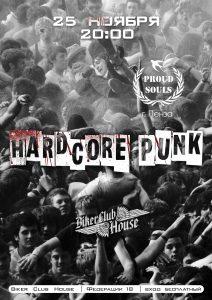 "Концерт ""Hardcore punk"" @ BIKER CLUB HOUSE (ул. Федерации, д. 18)"