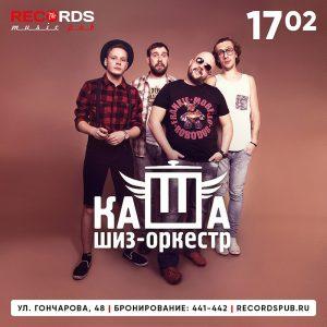 """Выступление шиз-оркестра """"КАША"""" @ Records Music Pub (ул. Гончарова, 48)"""