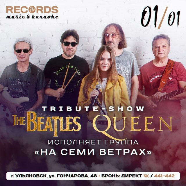 Трибьют The Beatles/QUEEN от гр. На Семи Ветрах в баре Records @ бар Records (ул. Гончарова ул. 48)