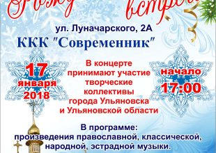 Концерт «Рождественские встречи»