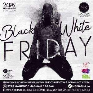 """Вечеринка """"Black&White Friday"""" @ MOLOKO (Переулок молочный, 5а)"""
