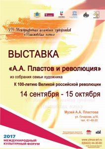 Выставка «Пластов и революция» @ Музей А.А. Пластова (ул. Гончарова, д. 16)