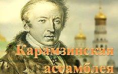 Большое историческое собрание @ БЗЛМ (пл. 100-летия со дня рождения В.И. Ленина, 1)