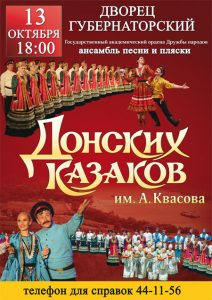 Концерт ансамбля песни и пляски Донских казаков @ Губернаторский дворец культуры (ул. Дворцовая, 2)