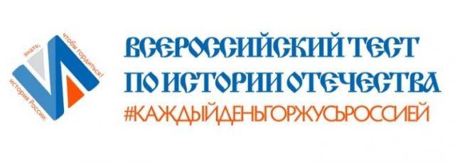 Международная акция «Тест по истории Отечества» @ УлГПУ, в аудитории 313