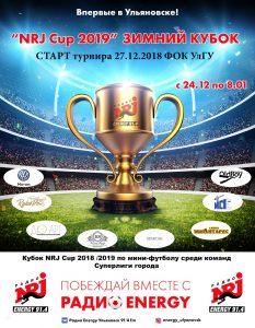 Турнир среди команд Супер Лиги по мини футболу за Кубок Радио Energy, расписание матчей