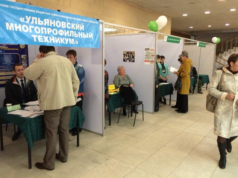 работ при ульяновск вакансии центр занятости градостроительных ограничений