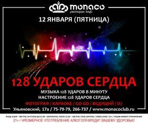 """Вечеринка """"128 ударов сердца"""" @ Ресторан-клуб """"MONACO"""" (Пр-т. Ульяновский, д. 17А)"""