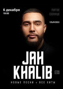 Концерт исполнителя Jah Khalib @ клуб «Пятое Солнце»